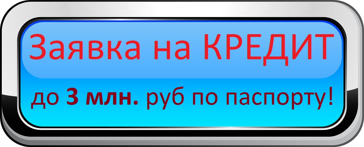 Кредит наличными в Нижнем Новгороде