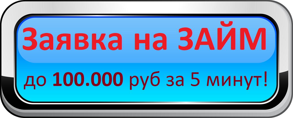 Онлайн займ в Нижнем Новгороде